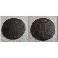 2 копейки 1798 г.в. ЕМ - /гурт насечки/ -из коллекции