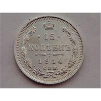 15 копеек 1914 (В.С.)