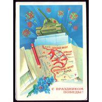 1983 год Е.Квавадзе С праздником Победы!