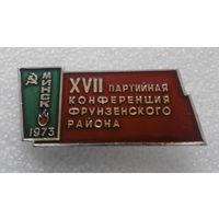 Минск 1973. XVII партийная конференция фрунзенского р-на #0105