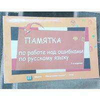 Памятка по работе над ошибками по русскому языку.