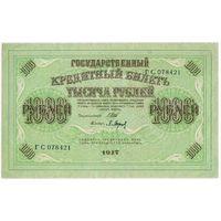 1000 Рублей 1917 г. Состояние!!! ШИПОВ Барышев  ГС 078421