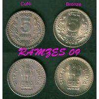 Индия. 5 рупий 2002,  2009