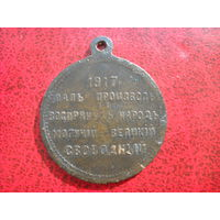 Медаль. 1917г.