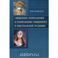 Священные изображения и изображения священного в христианской традиции Раевская Н.Ю.