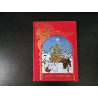 Зачарованный мир. Книга рождества