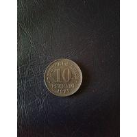 10 пфеннигов 1921