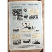 """Патриотический плакат """"От авиамодели-к планеру, с планера - на самолет """" 1950 год"""