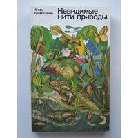 Игорь Акимушкин Невидимые нити природы