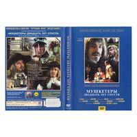 Мушкетеры двадцать лет спустя (2 ДВД)