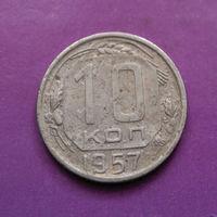 10 копеек 1957 года СССР #24