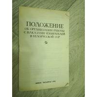 Работа с наказами избирателей в БССР 1982