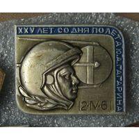 25 лет полёта Гагарина