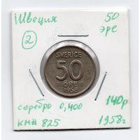 Швеция 50 эре 1958 года - 2