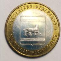 10 рублей 2009 г. Еврейская автономная область . ММД.