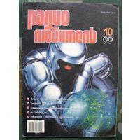 """Журнал """"Радиолюбитель"""", No 10, 1999 год."""