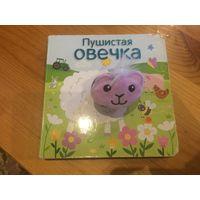 Книжка с пальчиковой куклой-овечкой, 13 на 12,5 см, 10 толстых волос. Книжка б/у, состояние на фото, немного потрепана на обложке, внутри все ок.