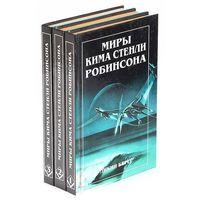 Миры Кима Стенли Робинсона(полный комплект)