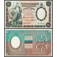 [КОПИЯ] 25 рублей 1899г. Упр. Тимашев