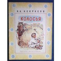 Н. Некрасов. Колосья