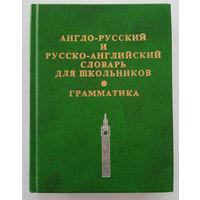 Англо-русский и русско-английский словарь для школьников. Грамматика. 10000 слов (Д)