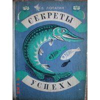 Секреты успеха.  Записки рыбалова.  Н.Б.Лопатин. Ураджай.  1977. 208 стр.