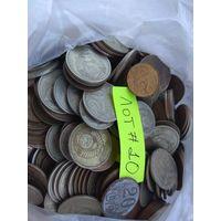 1 кг. монет СССР - 10. С рубля! Без М.Ц.! Всего 5 дней.
