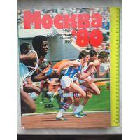 Москва. Олимпиада 1980.