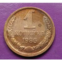 1 копейка 1986 года СССР #19