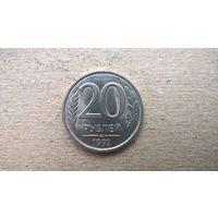 "Россия 20 рублей, 1992г.""ЛМД"". ^"