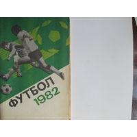 Футбольный календарь-справочник, 1982