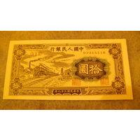 Китай 10 юань 1949г. (копия) #2 распродажа