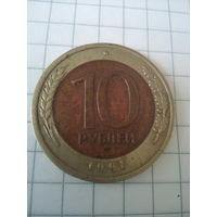 10 рублей 1991г, СССР