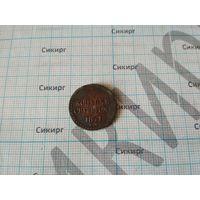 Монета Российской Империи 1/2 копейки серебром 1841 г.