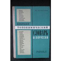 Краткий топонимический словарь Белоруссии.