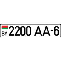 Гос. номер 2200 АА-6
