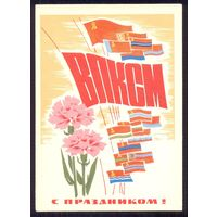 СССР ДМПК 1968 С праздником ВЛКСМ флаги Беларусь