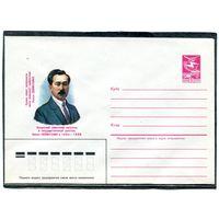 ХМК 1984. Казахский писатель Сакеи Сейфуллин