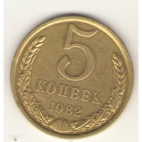 5 копеек 1982 г. Ф#133. Лот К35.