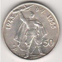 Чехословакия 50 крон 1955 года. Серебро. Состояние aUNC! Редкая!