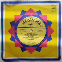ЕР Цыганские песни (1968)