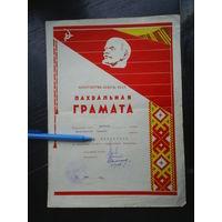 Пахвальная грамата. 1965. Деречин.
