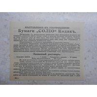 """Наставление по использованию фотобумаг """"Солiо"""" фирмы Кодак, ок. 1905 г."""