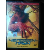 Человек-паук (Лицензия)