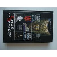 """Книга Ю. Сушко """"Петля для Петлюры"""",Москва, Центрполиграф, 2012 г."""