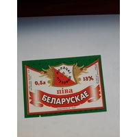 Этикетка Пиво Беларусь Полоцк