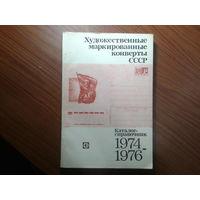 Художественные маркированные конверты СССР каталог-справочник 1974-1976