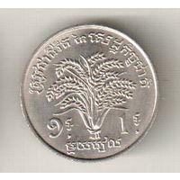 Камбоджа 1 риель 1970 ФАО