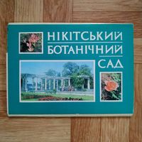 Набор открыток Никитский ботанический сад