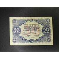 50 рублей 1922 года !! c 1 руб !